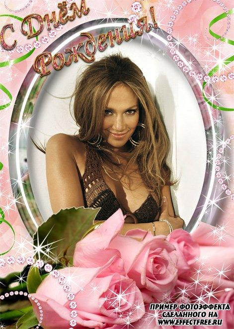 Рамка для фото в день рождения с букетом роз, вставить фото в рамку онлайн