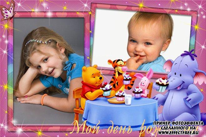 Рамка в день рождение с Винни-пухом на 2 фото, сделать онлайн