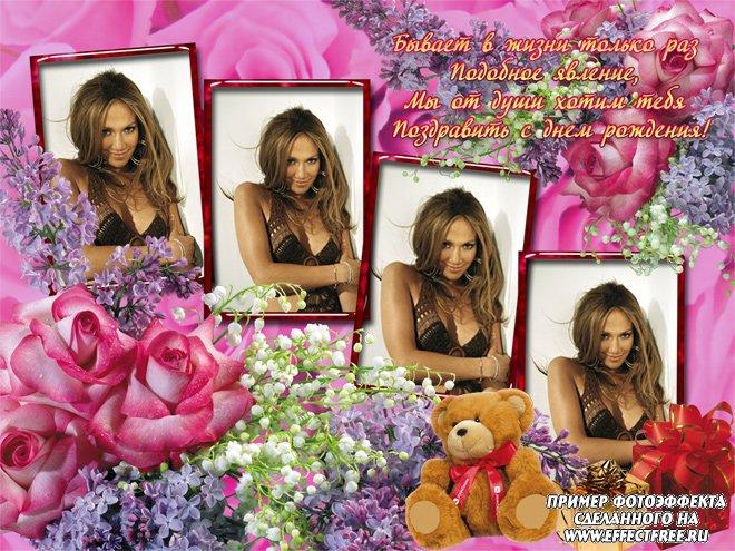 Рамка на 4 фото с поздравлениями с днем рождения, сделать онлайн фотошоп