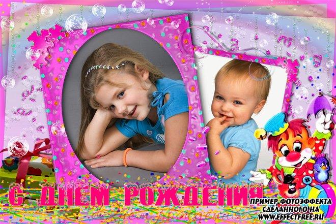 Веселая детская рамка на 2 фото с днем рождения, вставить фото в рамку онлайн