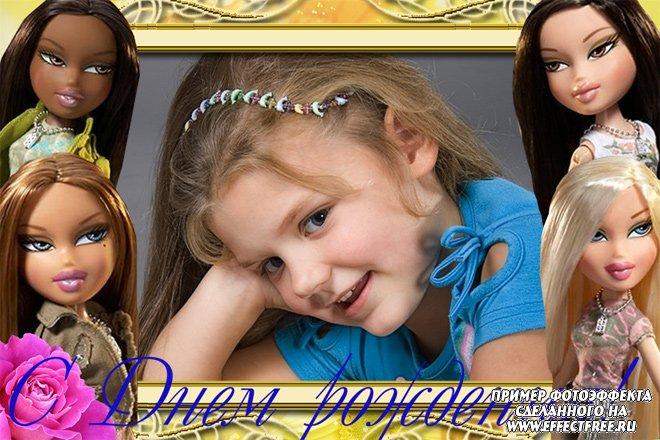 Рамочка для фото с куклами на день рождения, сделать онлайн