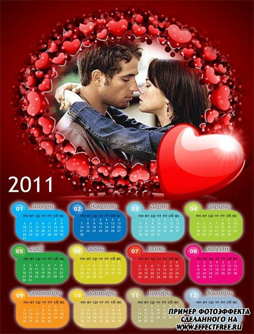 Календарь для влюбленных на 2011 год, вставить онлайн
