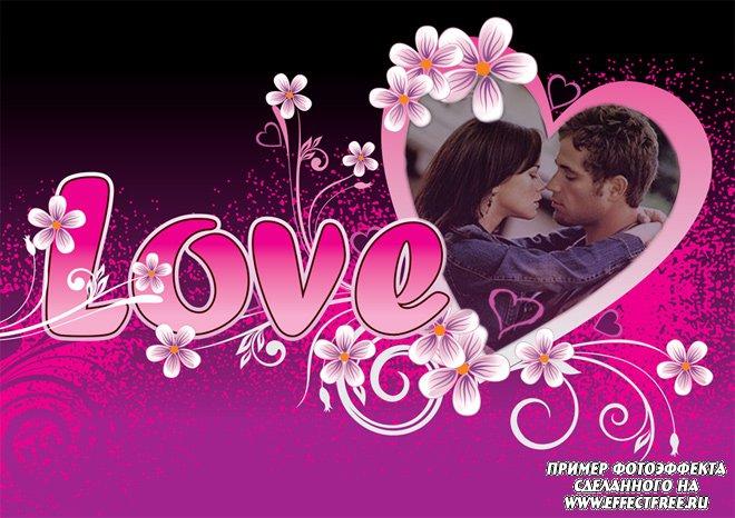 Интересный фотоколлаж к дню Влюбленных, сделать онлайн