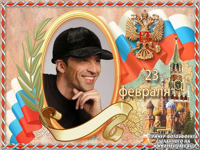 Рамка для фото на 23 февраля на фоне Кремля, вставить фото в рамку онлайн