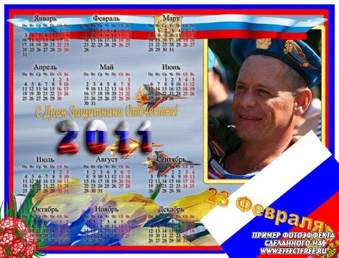 Календарь ко дню защитника Отечества на 23 февраля, сделать онлайн фотошоп