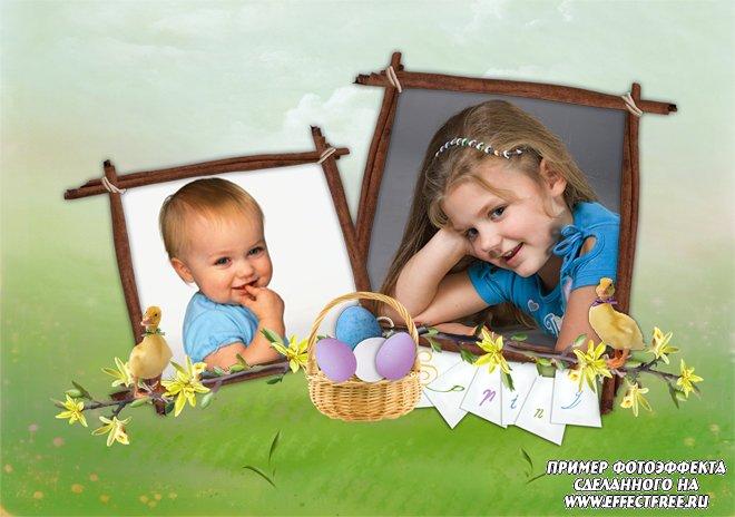 Создать рамку онлайн на 2 фото к празднику Пасхи, сделать онлайн фотошоп