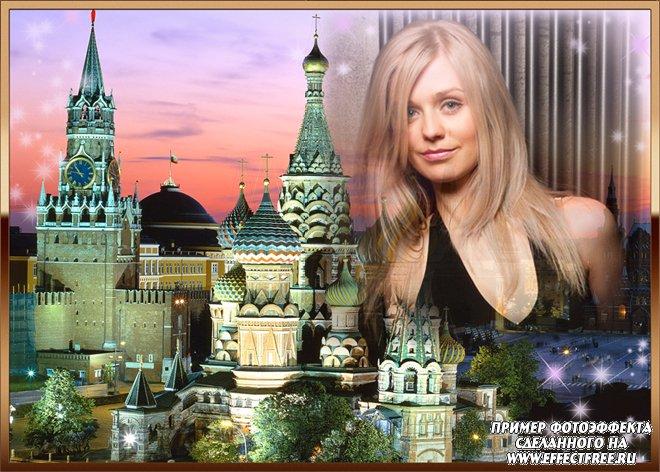 На фоне кремля сделать онлайн фотошоп