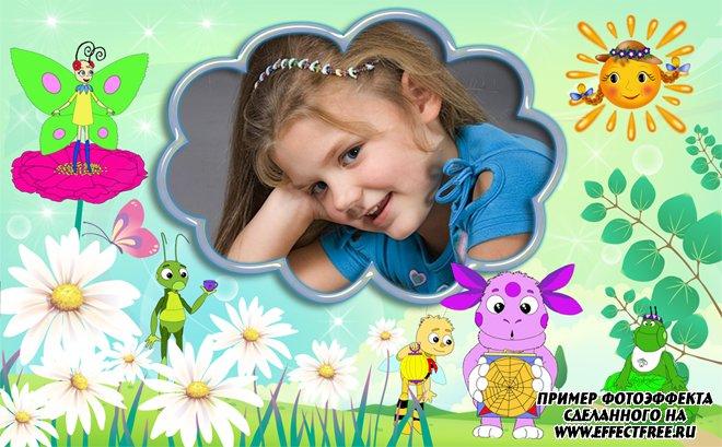 Детская рамочка для фото с Лунтиком, сделать в онлайн фотошопе