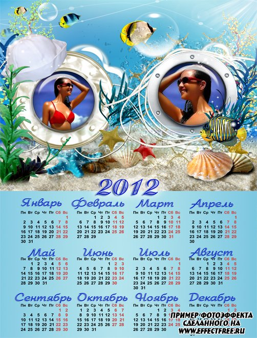 Летний морской календарь на два фото, сделать онлайн