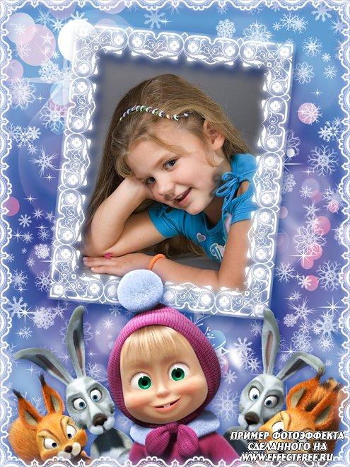 Зимняя рамка с Машенькой и героями мультфильма, сделать онлайн фотошоп