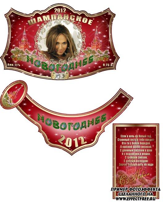 Этикетка на новогоднее шампанское, вставить фото онлайн