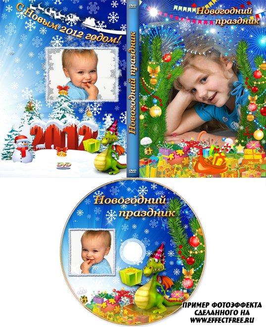Яркая новогодняя обложка для ДВД с новогодних праздников, вставить фото онлайн