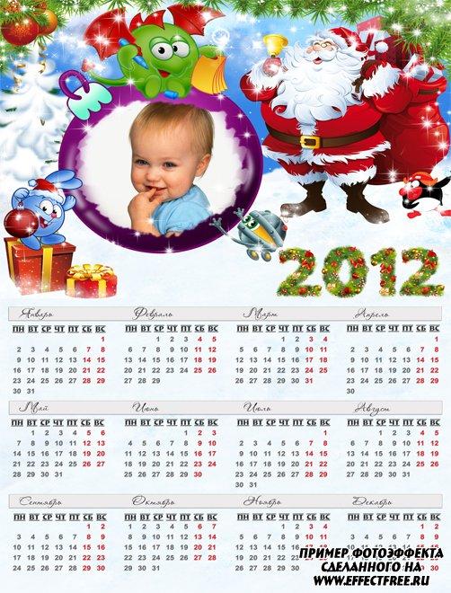Календарь с Дед Морозом и смешариками на 2012 год, сделать в онлайн редакторе