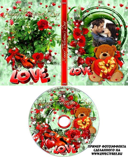 Яркая красивая обложка на ДВД диск ко дню святого Валентина, вставить фото онлайн