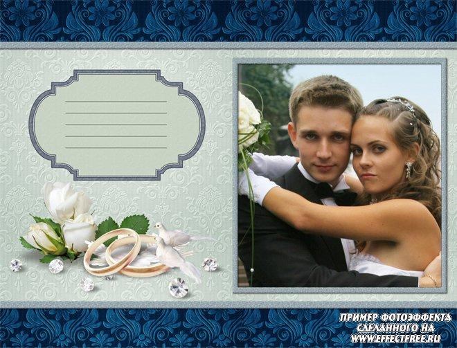 Приглашение на свадебную церемонию, сделать в онлайн фотошопе