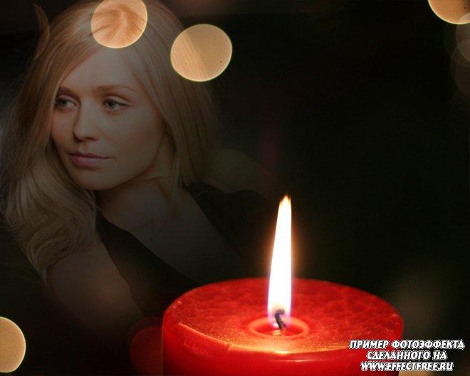 Интересный фотоэффект со свечой, сделать в онлайн редакторе