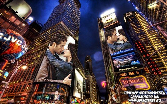 Фотоэффект на домах в Нью-Йорке на рекламах, сделать в онлайн редакторе