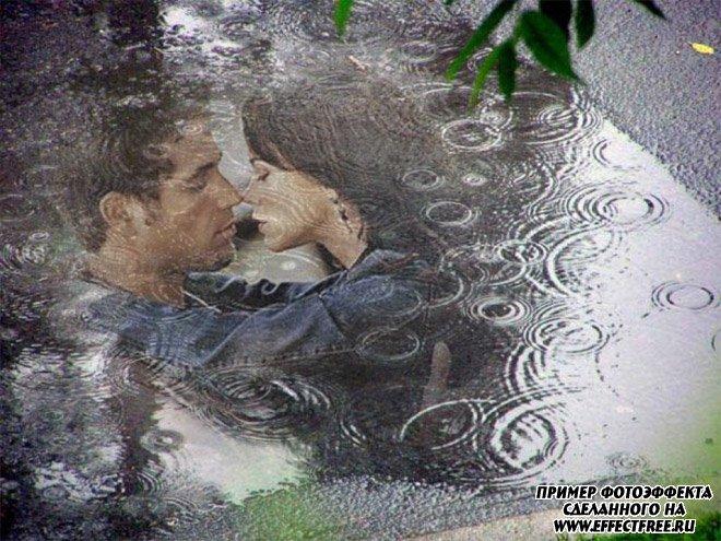 Романтический фотоколлаж в воде с каплями дождя, вставить фото онлайн