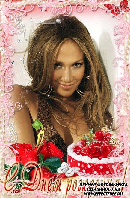 Новая рамка ко дню рождения с красными розами, вставить фото онлайн