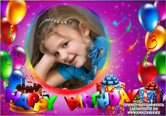 Яркая рамка с Днем рождения с шариками, вставить фото онлайн