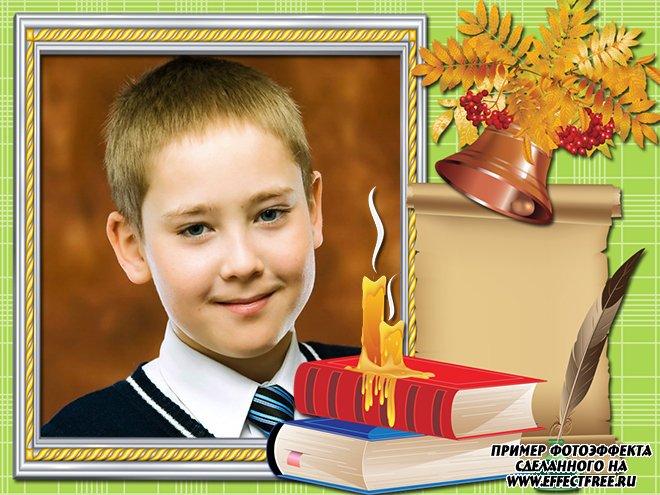 Школьные Фото Рамки