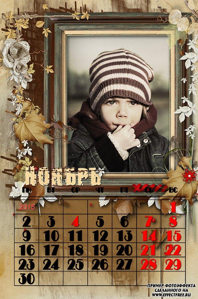 Календарь фотошоп как сделать 135