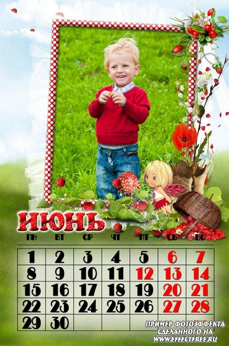 Перекидной календарь на июнь 2015 года онлайн, Спеет клубника в июне