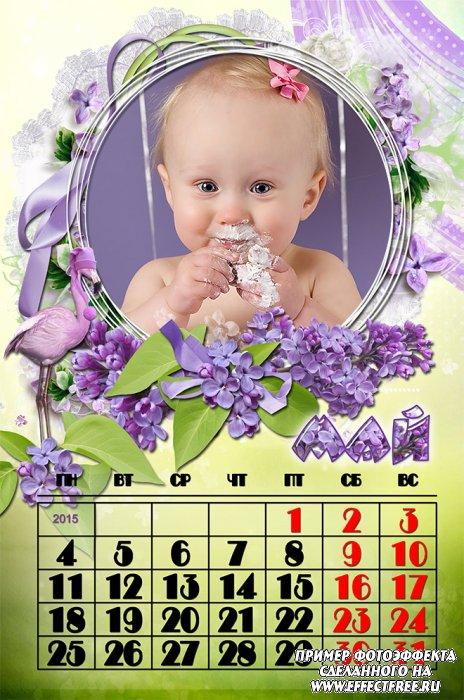 Перекидной календарь с веточками сирени на май 2015 года, фотошоп онлайн