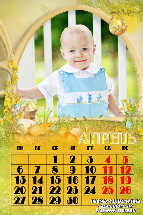 Перекидной календарь на апрель 2015 года с фото онлайн, Скоро пасха