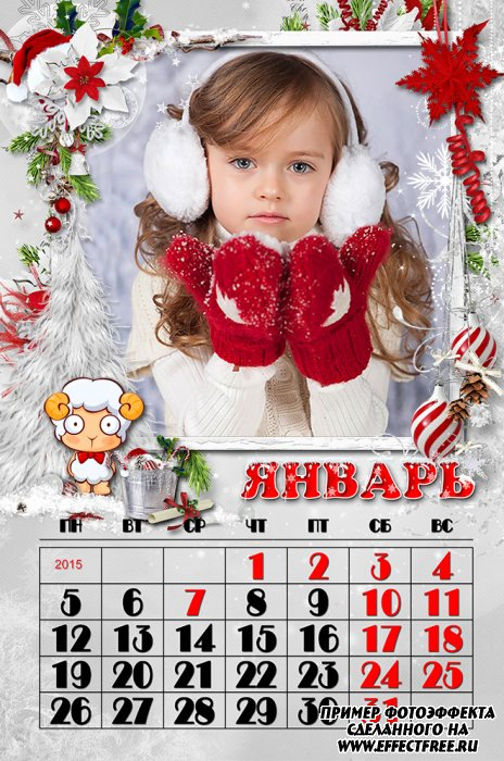 Перекидной календарь на январь 2015 года Год барана, год козла, онлайн вставить фотографию