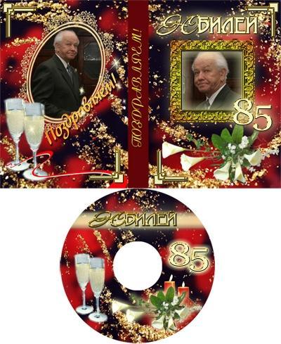 Обложка для ДВД на юбилей 85 лет, вставить фото онлайн