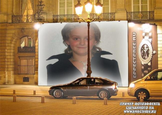 Фотомонтаж онлайн на здании рекламный щит