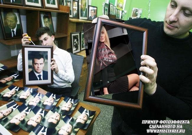 Фото прикол на Президентскую тему, со заменитостями