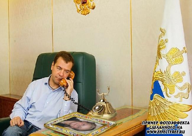 Фотоприкол с Медведевым создать онлайн