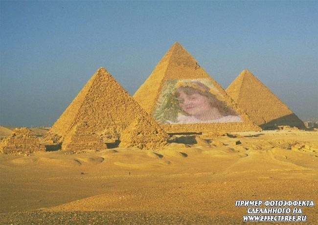 Фотоприкол на Египитской пирамиде создать онлайн