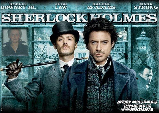 Сделать коллаж на постере к фильму Шерлок Холмс