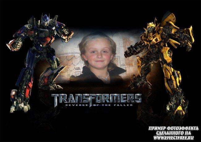 Фото эффект к фильму Трансформеры сделать онайн