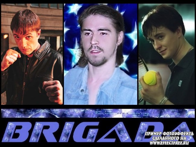 Фотоколлаж с героями фильма Бригада сделать онлайн