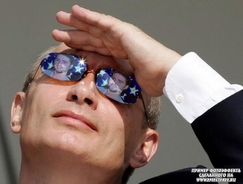 Фотоэффект с Владимиром Путиным сделать онлайн