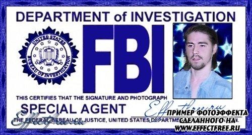Фотоэффект на удостоверении ФБР сделать онлайн