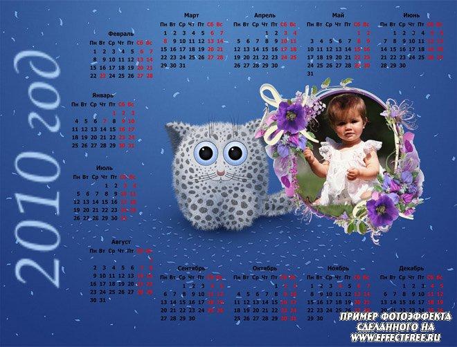 Детский нежный календарь 2500х1900 с котенком сделать онлайн