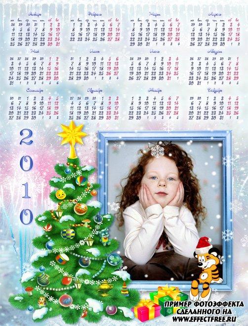 Позитивный календарь 2500х1900 с тигренком и елочкой сделать онлайн