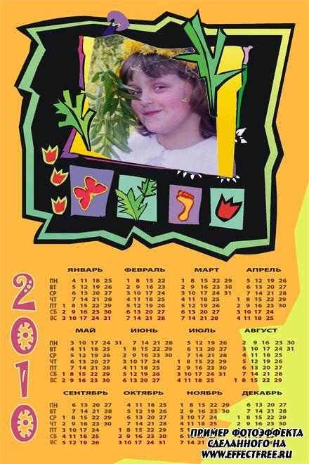 Позитиный календарик с вашим фото сделать онлайн