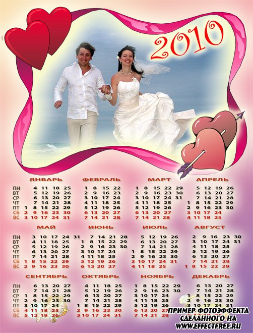 Календарь 2500х1900 для влюбленных с сердечками и стрелами сделать онлайн