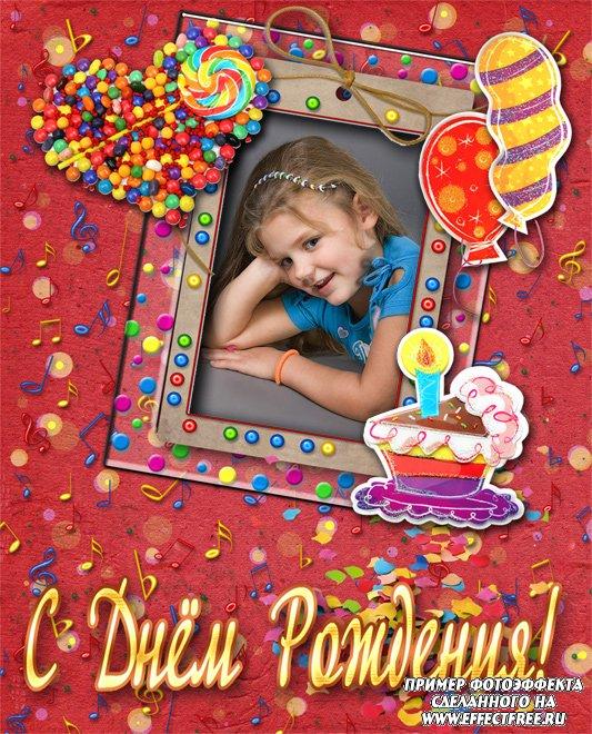 Поздравительная рамочка с Днем рождения сделать онлайн
