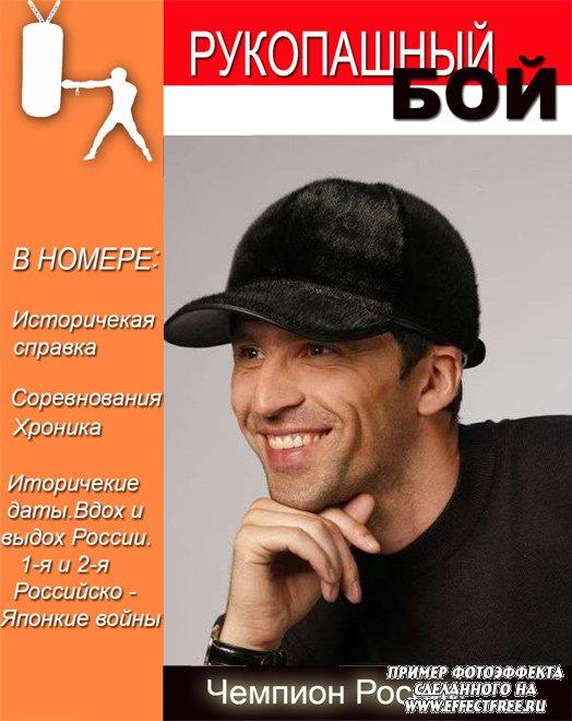 Эффект на обложке мужского журнала Рукопашный бой сделать онлайн