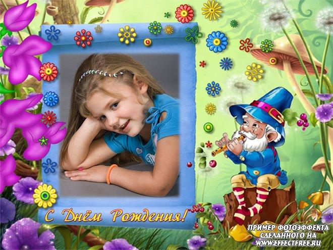 Открытка с днем рождения для ребенка куда можно вставить фото