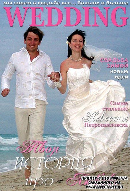 Фотоэффект на обложке свадебного журнала сделать онлайн
