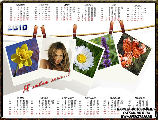 Календарь 2500х1900 на 2010 год на летнюю тему сделать онлайн
