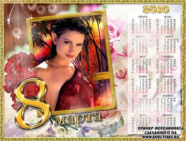 Календарь 2500х1900 2010 с 8 марта сделать онлайн